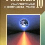 Физика класс Разноуровневые самостоятельные и контрольные работы Кирик Л А